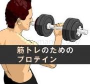 プロテインの選び方実例(筋トレ&ダイエット編)