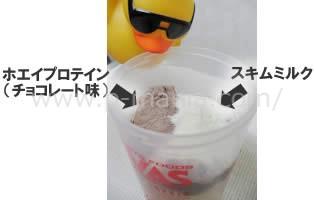 スキムミルクで複合プロテイン