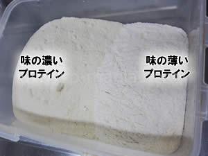 2種類のプロテイン