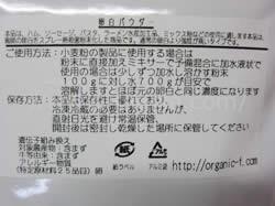 乾燥卵白2