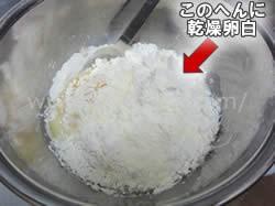 乾燥卵白入りホットケーキ1