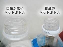 ペットボトルの口の大きさ比較