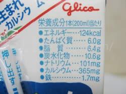 LL牛乳の栄養成分