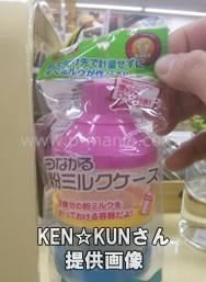 KEN☆KUNさん提供画像