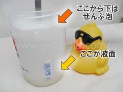 炭酸飲料とプロテインの泡