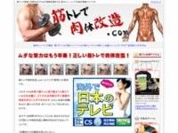 筋力トレーニング(森先の筋トレ日記) 70種類以上の筋肉トレ種目解説等情報満載のサイトです。