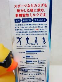 スポーツミルク2