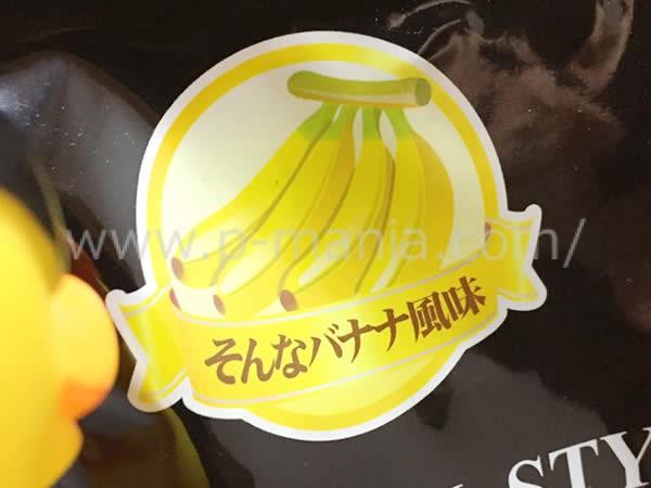 ビーレジェンド(そんなバナナ)